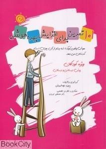 101 تمرین برای افزایش بهره هوشی (کتاب کار ویژه کودکان پیشدبستانی و دبستان) (شباهتها و تفاوتها)