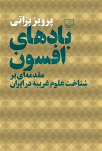 بادهای افسون ( مقدمهای بر شناخت علوم غریبه در ایران)