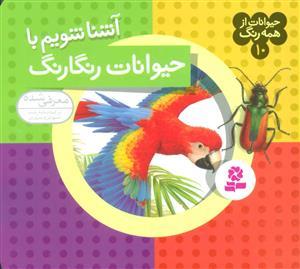 آشنا شویم با حیوانات رنگارنگ 10