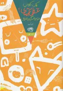 1 کتاب غولآسای طراحی و سرگرمی خلاق 2