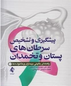 پیشگیری و تشخیص سرطانهای پستان و تخمدان