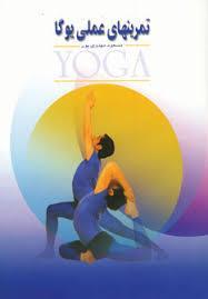 تمرینهای عملی یوگا