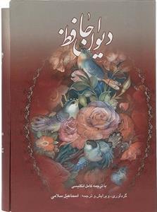 دیوان حافظ (وزیری 2 زبانه با قاب)