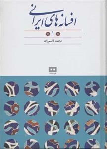 افسانههای ایرانی 1