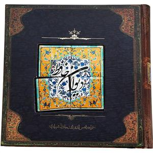 دیوان حافظ (خشتی با کاشی)