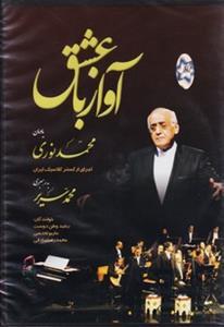 آواز با عشق (یادمان محمد نوری) (دیویدی)