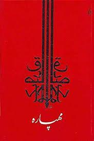 مهپاره (داستانهای عشق هندو از متن سانسکریت)
