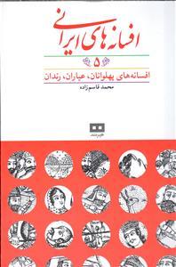 افسانه های ایرانی 5