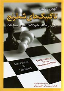 آموزش و تمرین تاکتیک های شطرنج(برای بازیکنان شرکت کننده در مسابقات)