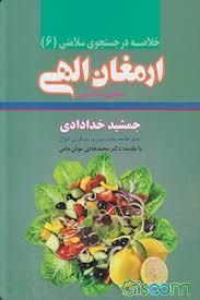 ارمغان الهی (غذاهای خام گیاهی) (در جستجوی سلامتی 6) شومیز