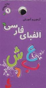 آزمون و آموزش الفبای فارسی (کتاب حلقهای 9)