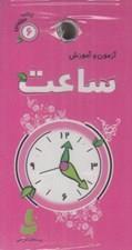 آزمون و آموزش ساعت (کتاب حلقهای 6)