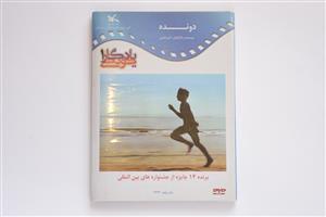 دونده (یادگار کودکی 1) DVD