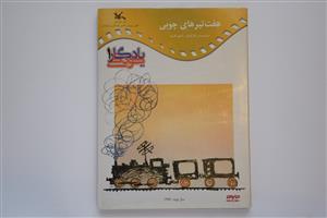 7 تیرهای چوبی (یادگار کودکی1) DVD