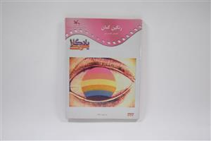 رنگین کمان (یادگار کودکی1)DVD