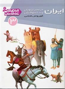 ایران در عصر غزنویان و سلجوقیان (چراهای تاریخ ایران 3)(*)