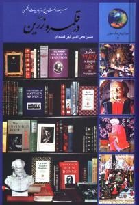 365 روز با ادبیات انگلیسی (در قلمرو زرین)