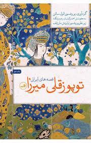 توپوزقلیمیرزا قصههای ایرانی