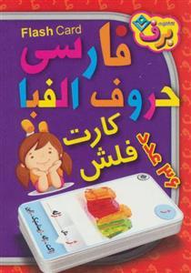 آموزش الفبای فارسی (36 فلشکارت)