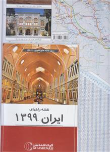 نقشه راههای ایران 1399 کشوری 1454