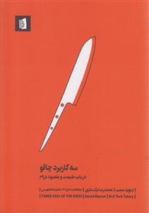 3 کاربرد چاقو درباب طبیعت و مقصود درام