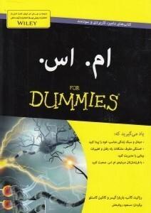ام. اس. for dummies