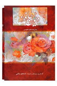 دیوان حافظ(دو زبانه قابداربا ترجمه کامل انگلیسی)