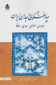4 سخنگوی وجدان ایران (فردوسی مولوی سعدی حافظ)