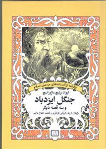 جنگل ایزدباد و سه قصه دیگر (برگرفته از افسانه های مردمان اسلاو)