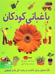 باغبانی کودک (50 دستور برای کاشت و رشد گل ها و گیاهان)