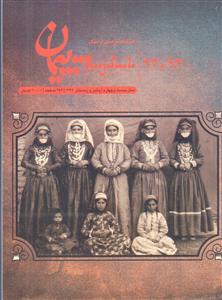 پیمان 93 و 94 (فصلنامه فرهنگی ارمنیان)