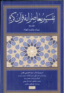 تفسیر معاصرانه قرآن کریم (جلد 2)