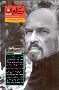 مجله کاروان 26