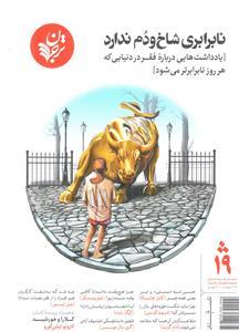 مجله فرهنگ و اندیشه 19 (نا برابری شاخ و دم ندارد)