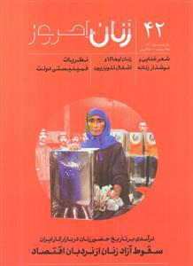 ماهنامه زنان امروز شماره 42