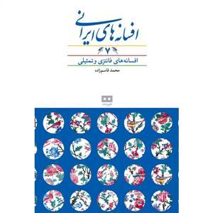افسانه های ایرانی 7