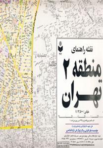 نقشه راهنمای منطقه 2 تهران (کد 302)