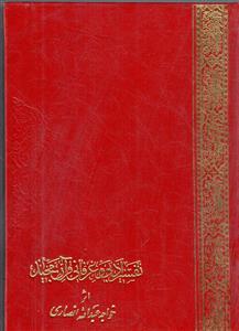 تفسیر ادبی و عرفانی قرآن مجید به فارسی 2 (2 جلدی)