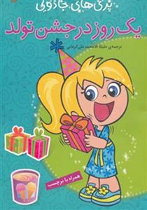 1 روز در جشن تولد (پریهای جادویی)