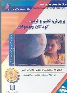 پرورش تعلیم و تربیت کودکان و نوجوانان (7 تا 13 سالگی) (سیدی)