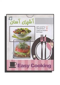 آشپزی آسان (دیویدی)